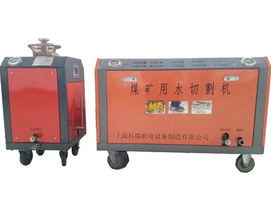 煤矿用水切割机